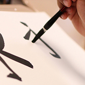 Calligraphy and Mindfulness